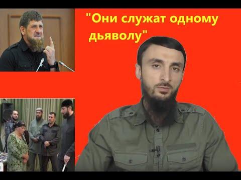 """Тумсо. """"И Колдуны и Кадыров служат одному дьяволу"""""""