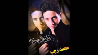 """Mohamed Ragab """" Hanadi """" / """" محمد رجب """" هنادي"""