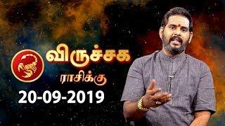 Rasi Palan | Viruchigam | விருச்சிக ராசி நேயர்களே! இன்று உங்களுக்கு…| Scorpio | 20/09/2019