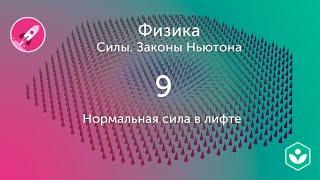 Нормальная сила в лифте (видео 9) | Силы. Законы Ньютона | Физика