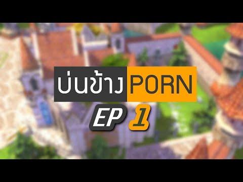 บ่นข้างPorn EP.1 from YouTube · Duration:  1 hour 59 minutes 38 seconds