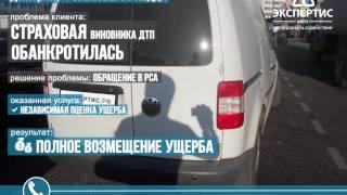 Независимая экспертиза после ДТП. Юридическое сопровождение. Экспертис авто. Volkswagen Caddy.(, 2014-03-23T23:14:38.000Z)