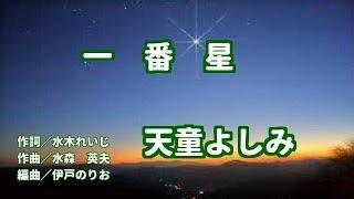 【新曲】一番星/天童よしみ/よしお