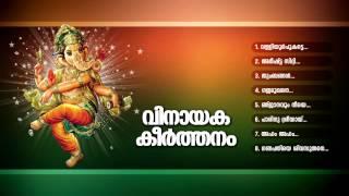 വിനായക കീര്ത്തനം   VINAYAKA KEERTHANAM   Hindu Devotional Songs Malayalam   Vinayaka Audio Jukebox
