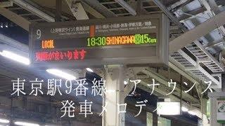 【東京駅 メロディ】9番線 アナウンスと発車メロディ Line 9 train departuring melody and announcement(Tokyo station)