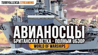 🏴 БРИТАНСКИЕ АВИАНОСЦЫ 🚢 ПОЛНЫЙ ОБЗОР ВЕТКИ World of Warships