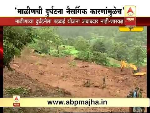 Pune : Mandar Gonjari on Malin Landslide report 0308