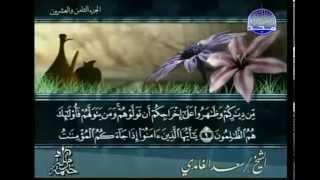 complete quran arabic juz 28 shaikh saad al ghamdi