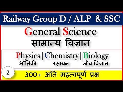 General Science सामान्य विज्ञान for Railway rrb group