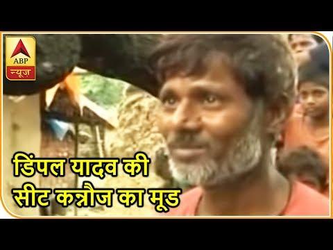 विजयपथ: अखिलेश की पत्नी डिंपल यादव की सीट कन्नौज का मूड, कामकाज से खुश दिखे ज्यादातर लोग