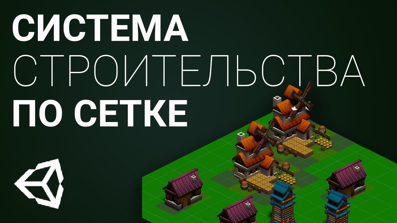 Система строительства зданий [Unity 3D] [Tutorial]