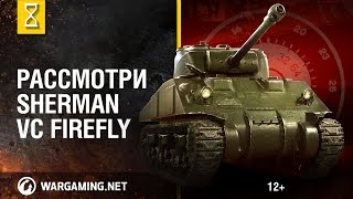 """Рассмотри Sherman VC """"Firefly'. В командирской рубке. Часть 1 [World of Tanks]"""