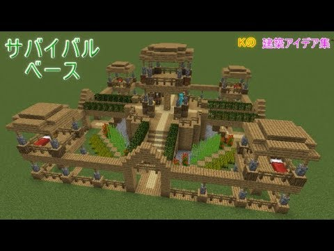 【マインクラフト】Survival Base【サバイバル拠点の作り方】建築アイデア集125