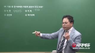 2017 소방직 소방학개론 기출문제 (문승철T)