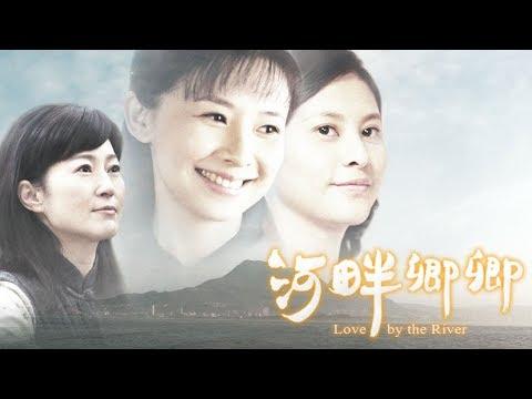 [河畔卿卿] - 第01集 / Love by the River