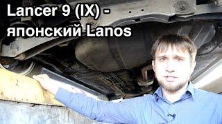 Lancer 9 (IX) - японский Lanos