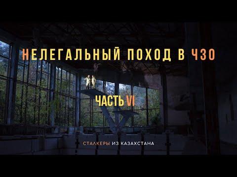Нелегальный поход в Чернобыльскую Зону Отчуждения   Часть VI (Последняя Часть)