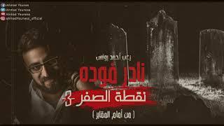 نادر فوده | نقطة الصفر 3 | من أمام المقابر | رعب أحمد يونس