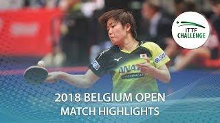 SaKi Shibata vs Zhu Chengzhu | 2018 ITTF Belgium Open Highligh…
