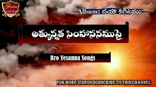 Athyunnatha simhasanamupai | bro yesanna songs | telugu christian songs | hosanna ministries songs