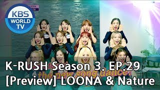 KBS World Idol Show K-RUSH Season3 - Ep.29 LOONA & Nature! [Preview]