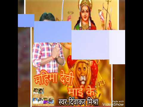Nimiya Ke Dole Re Pataiya ( 2017) Full mp3  Singer Diwakar Mishra