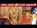 சகல செல்வங்கள் தரும் சக்ரகாளி| சக்ரகாளியம்மன்| Shree Chakra Kali| | நடை திறந்து | Aadhan Aanmeegam