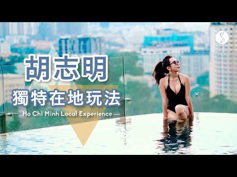 Spice 越南🌶️ | 胡志明超划算輕奢行程 & 在地隱藏景點!! 在地的IG秘境、超便宜法餐、當地人才知道的夜景、超美無邊際泳池:越南 胡志明 自由行