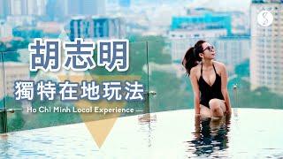 Spice 越南????️ | 胡志明超划算輕奢行程 u0026 在地隱藏景點!! 在地的IG秘境、超便宜法餐、當地人才知道的夜景、超美無邊際泳池:越南 胡志明 自由行