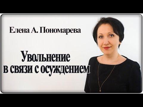 Как уволить работника в связи с осуждением - Елена А. Пономарева