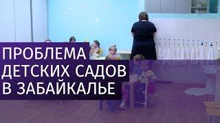 Путин обсудил с главой Забайкалья отсутствие новых детсадов в Чите
