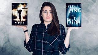 Книга против Фильма против Сериала || Стивен Кинг - Туман || Мгла (2007) || Что Лучше