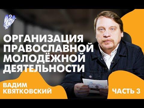Организация молодежной деятельности в Русской Православной Церкви. Часть 3
