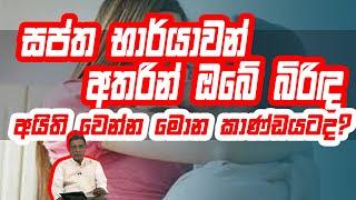 සප්ත භාර්යාවන් අතරින් ඔබේ බිරිඳ අයිති වෙන්න මොන කාණ්ඩයටද?  | Piyum Vila | 13 - 08 -2020 | Siyatha TV Thumbnail