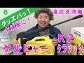 年末大掃除に!ケルヒャー高圧洗浄機K2クラシック簡単コンパクト軽い【グッズバっ】N…