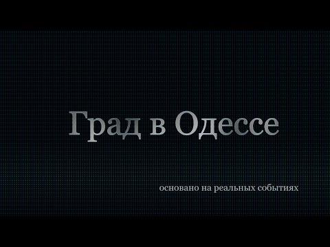 БР15 Град в Одессе побил мою машину. Короткометражка фильм 2017