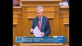 11 Σεπτεμβρίου 2014: Ομιλία Μάξιμου Χαρακόπουλου στη βουλή για τον ΕΝΦΙΑ