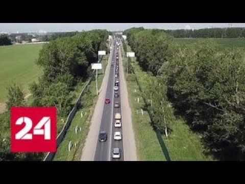 Как проехать в Москву: Володарское шоссе не справляется - Россия 24
