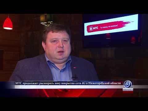 МТС продолжает расширять зону покрытия сети 4G в Нижегородской области