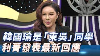 麻辣天后利菁和「韓國瑜」是東吳大學同學!! 利菁發表最新回應!