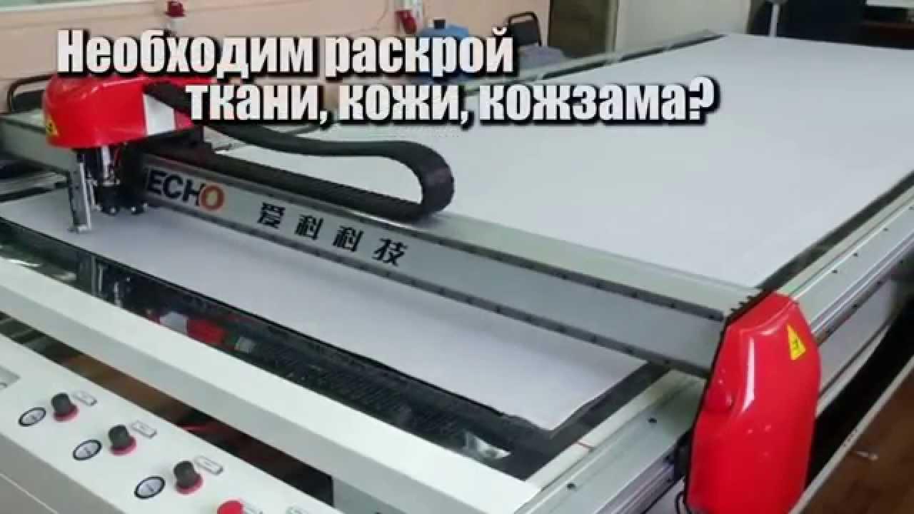 инструкция раскройщика ткани