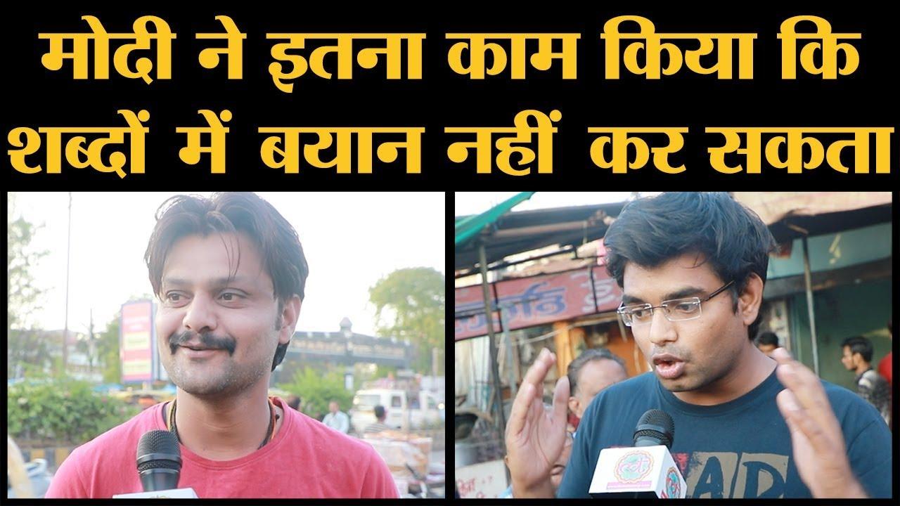 Jabalpur में Narendra Modi सरकार के कामकाज पर क्या बोले नौजवान | Loksabha Elections 2019