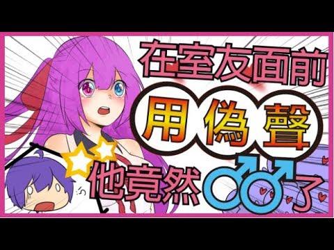 在學校宿舍 用偽聲玩遊戲 『竟然被室友OO了』!!?【小光偽聲配音15】