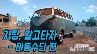 [배틀그라운드] 배그 차량 공략 - 지상 이동수단 편 (PlayerUnknown's BattleGrounds)
