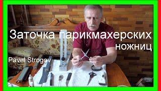 Смотреть видео филировочные ножницы закусывают волосы