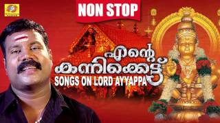 Hindu Devotional Songs Malayalam | Ente Kannikettu | Non Stop New Ayyappa Devotional Songs