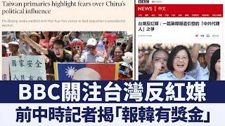 BBC關注台反紅媒 前中時記者揭報韓有獎金|新唐人亞太電視|20190729
