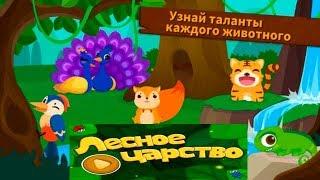 Лесное царство - развивающая игра для детей и малышей дошкольного возраста Видео Обзор Let's Play