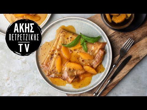 Κρεπ Σουζέτ Επ. 2   Kitchen Lab TV   Άκης Πετρετζίκης