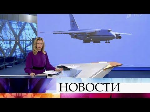 Выпуск новостей в 09:00 от 02.04.2020